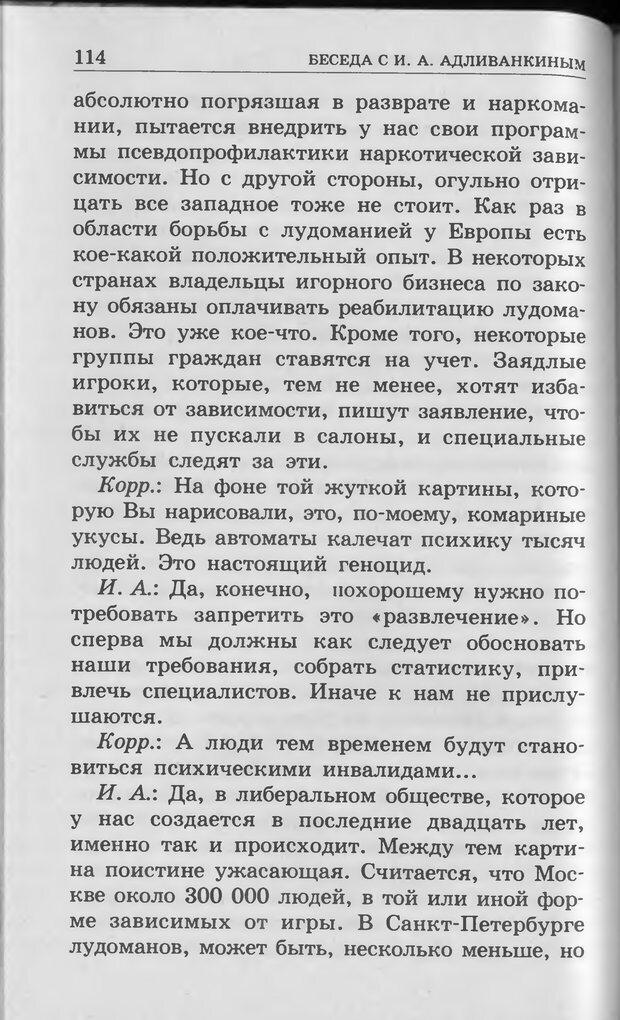 DJVU. Ребёнок и компьютер. Медведева И. Я. Страница 115. Читать онлайн