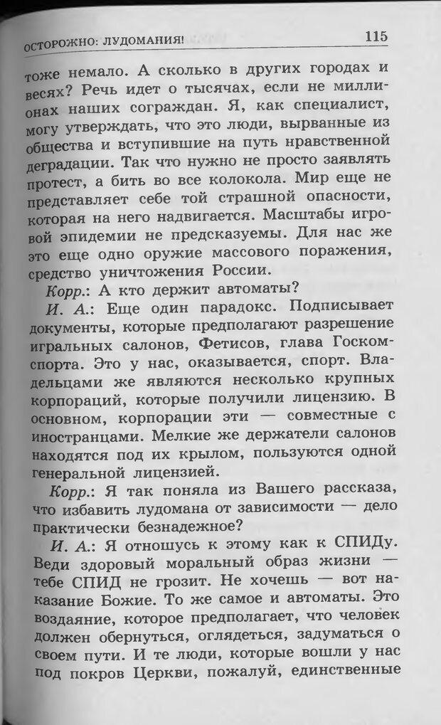 DJVU. Ребёнок и компьютер. Медведева И. Я. Страница 116. Читать онлайн