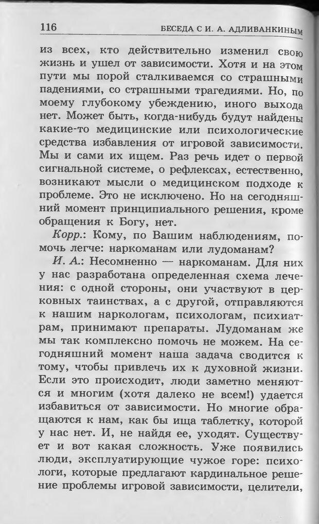 DJVU. Ребёнок и компьютер. Медведева И. Я. Страница 117. Читать онлайн