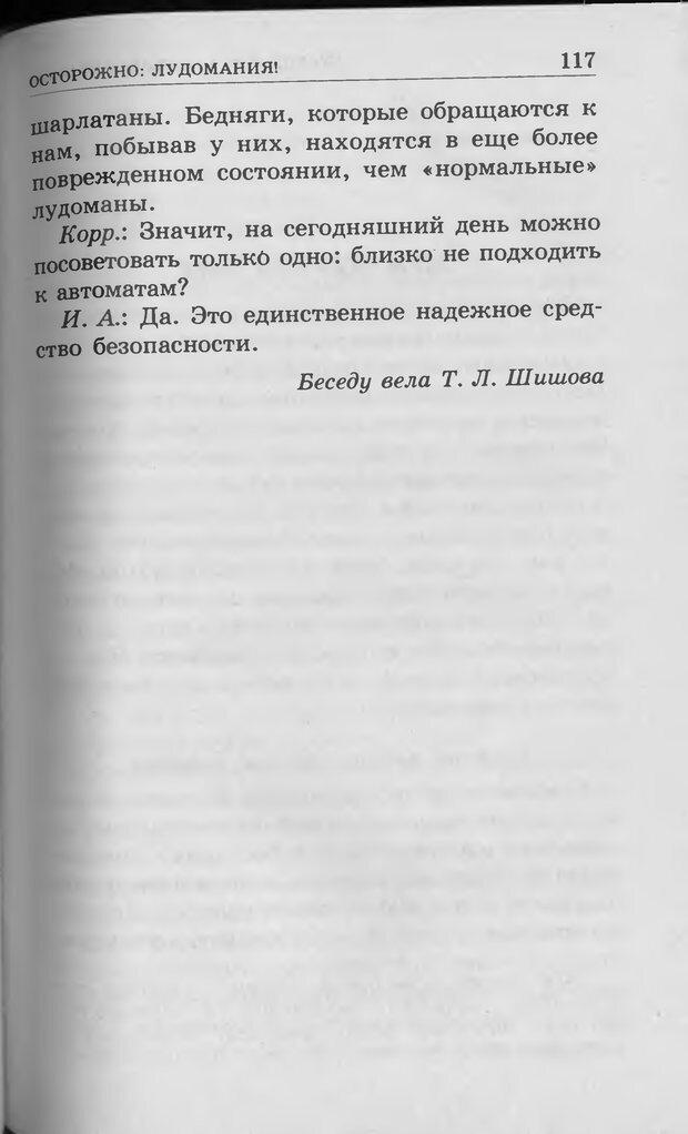 DJVU. Ребёнок и компьютер. Медведева И. Я. Страница 118. Читать онлайн