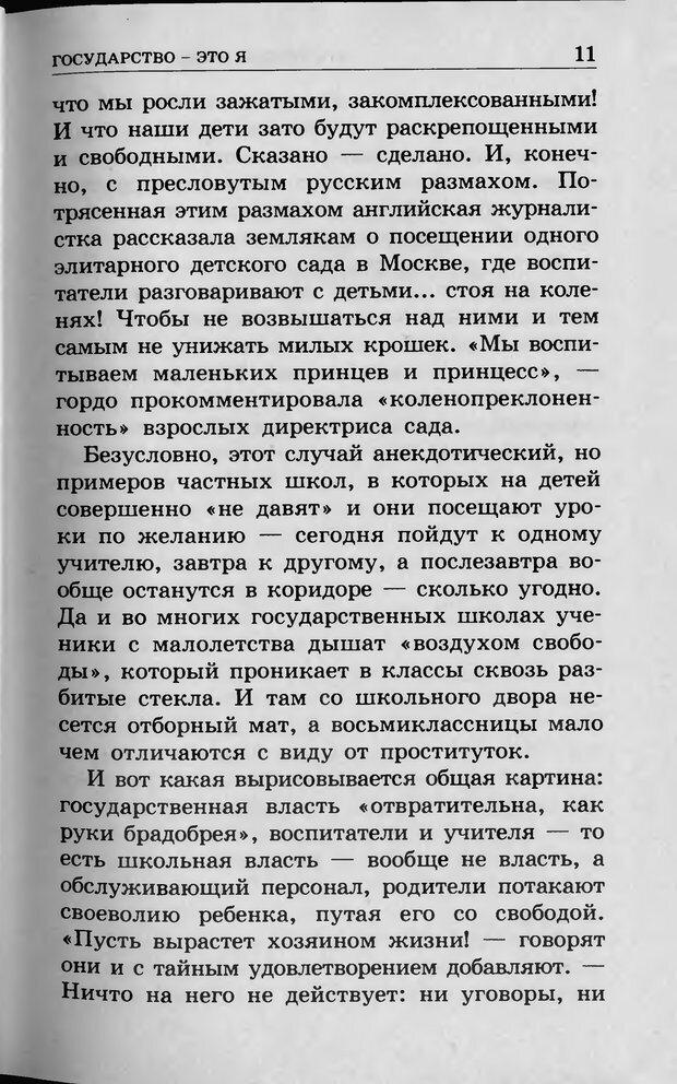 DJVU. Ребёнок и компьютер. Медведева И. Я. Страница 12. Читать онлайн