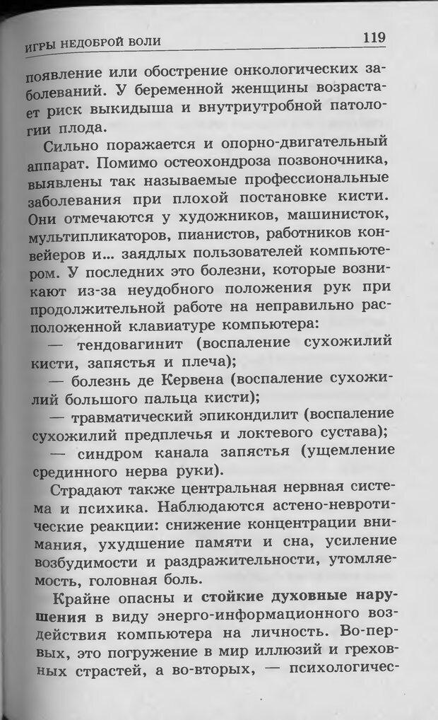 DJVU. Ребёнок и компьютер. Медведева И. Я. Страница 120. Читать онлайн