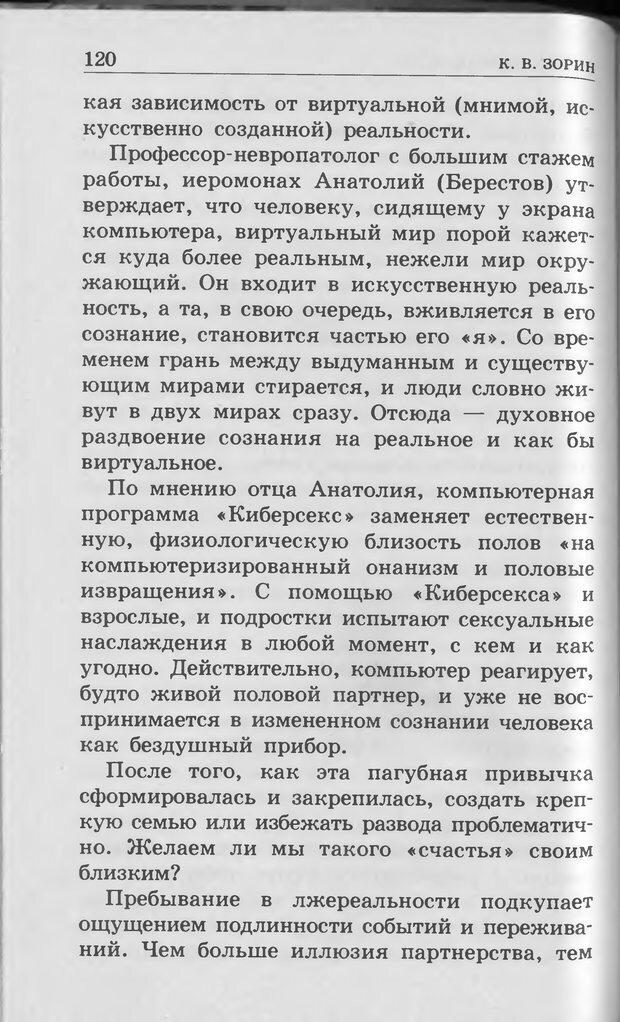 DJVU. Ребёнок и компьютер. Медведева И. Я. Страница 121. Читать онлайн