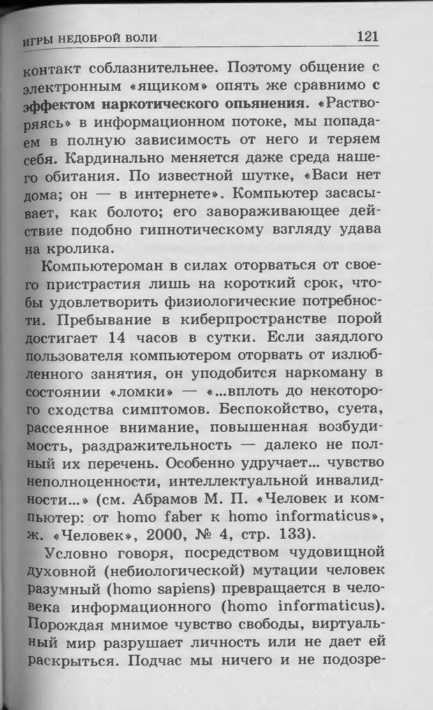 DJVU. Ребёнок и компьютер. Медведева И. Я. Страница 122. Читать онлайн