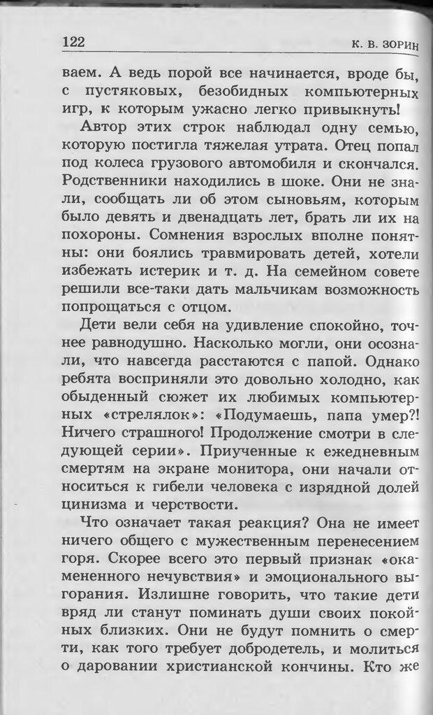 DJVU. Ребёнок и компьютер. Медведева И. Я. Страница 123. Читать онлайн