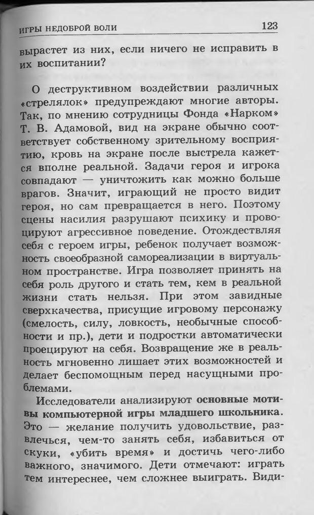 DJVU. Ребёнок и компьютер. Медведева И. Я. Страница 124. Читать онлайн