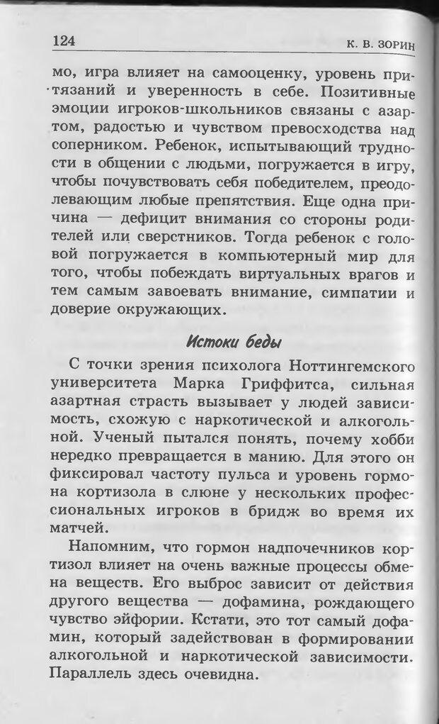 DJVU. Ребёнок и компьютер. Медведева И. Я. Страница 125. Читать онлайн