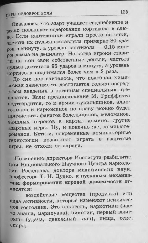 DJVU. Ребёнок и компьютер. Медведева И. Я. Страница 126. Читать онлайн