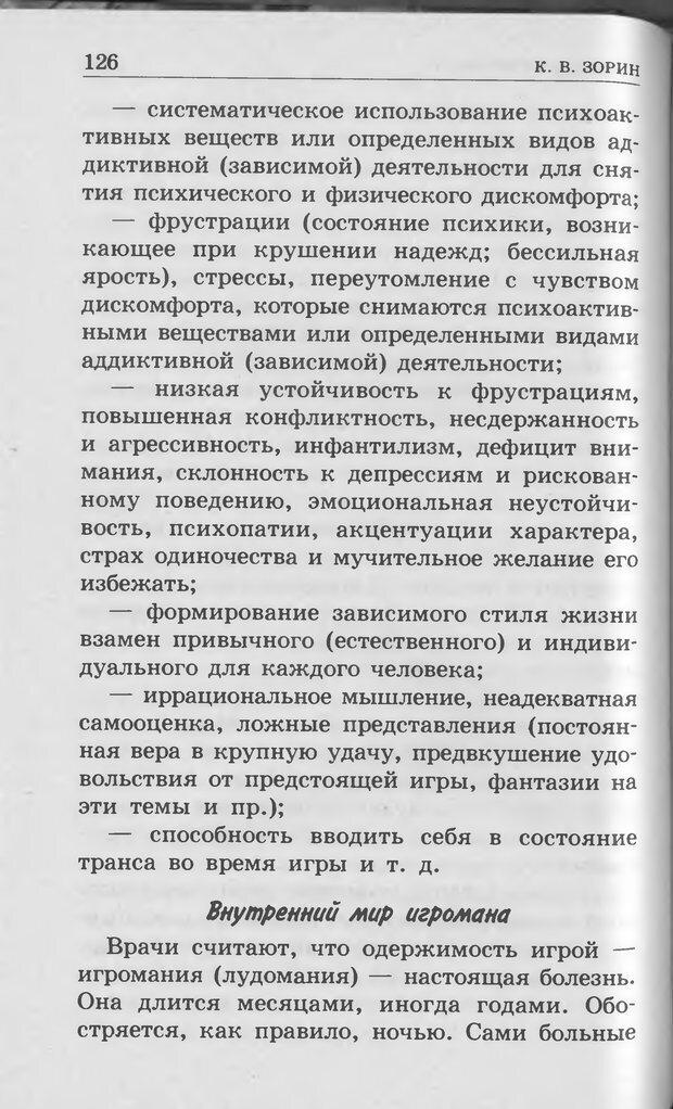DJVU. Ребёнок и компьютер. Медведева И. Я. Страница 127. Читать онлайн
