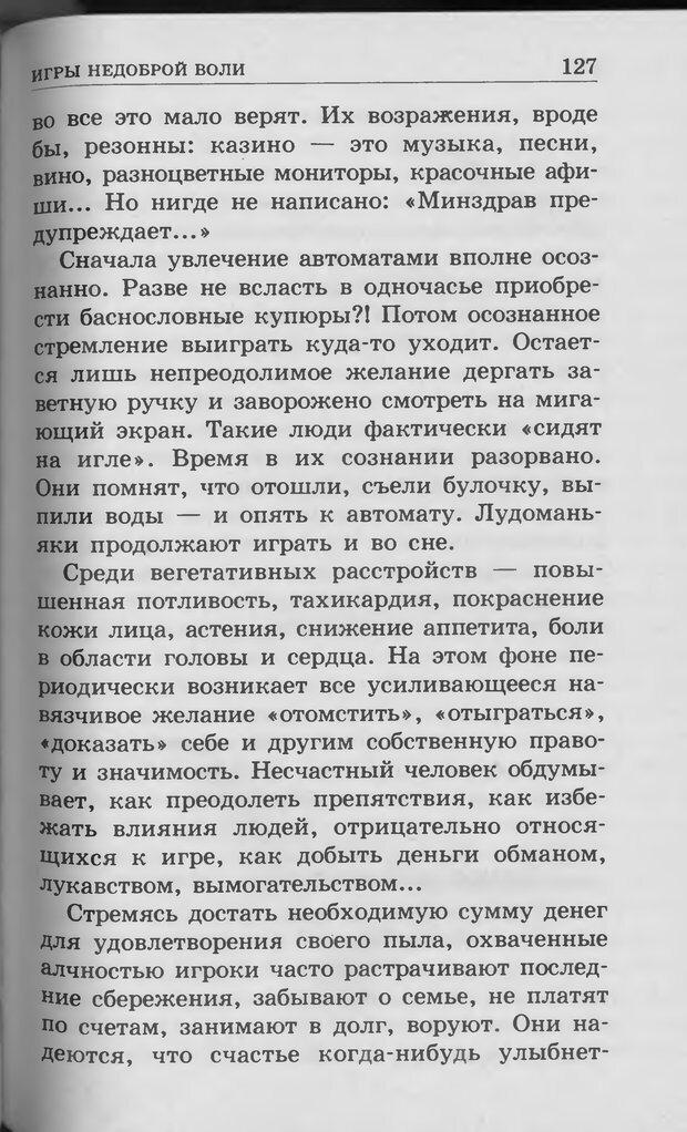 DJVU. Ребёнок и компьютер. Медведева И. Я. Страница 128. Читать онлайн