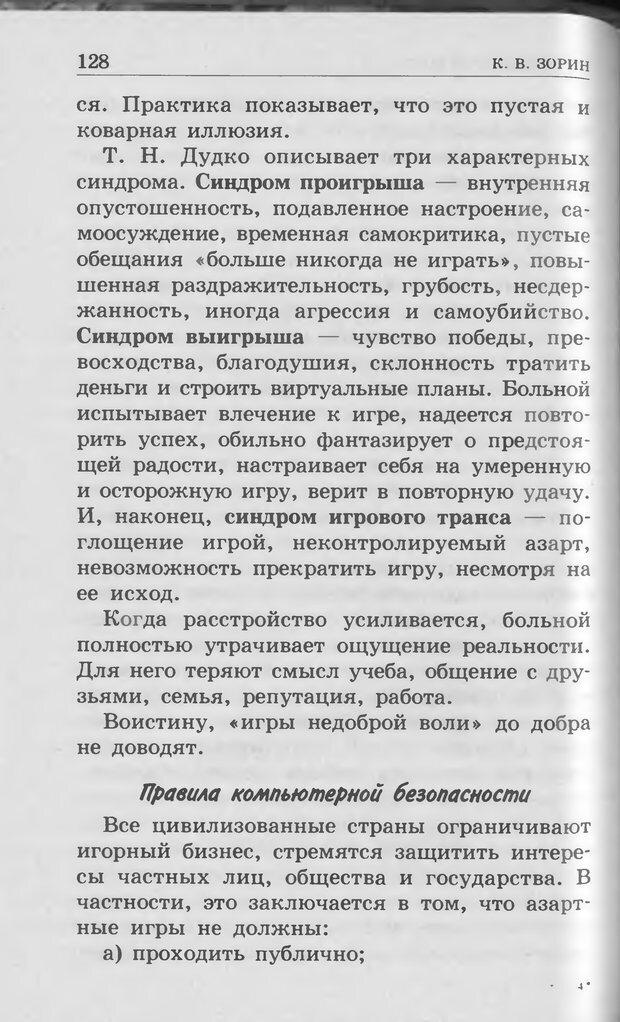 DJVU. Ребёнок и компьютер. Медведева И. Я. Страница 129. Читать онлайн