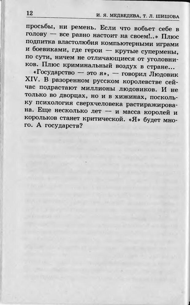 DJVU. Ребёнок и компьютер. Медведева И. Я. Страница 13. Читать онлайн