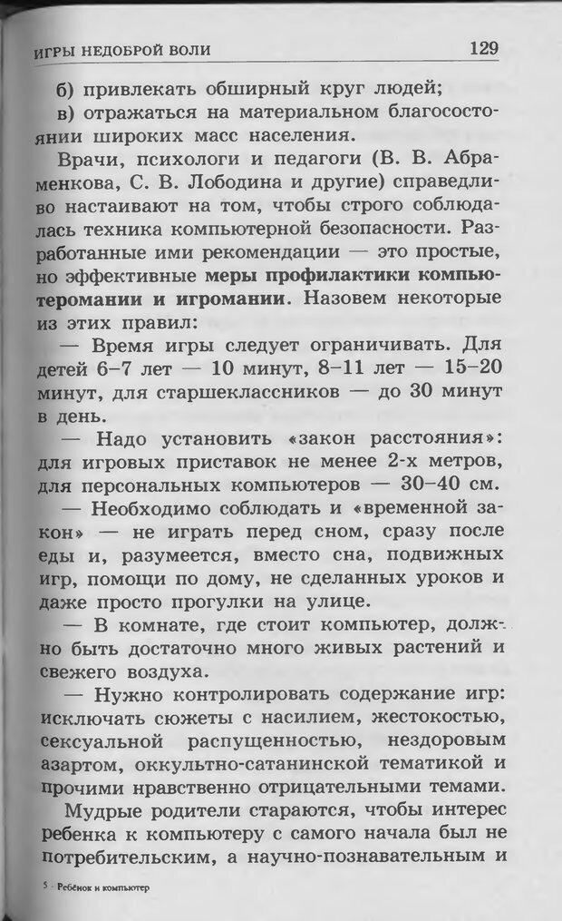 DJVU. Ребёнок и компьютер. Медведева И. Я. Страница 130. Читать онлайн