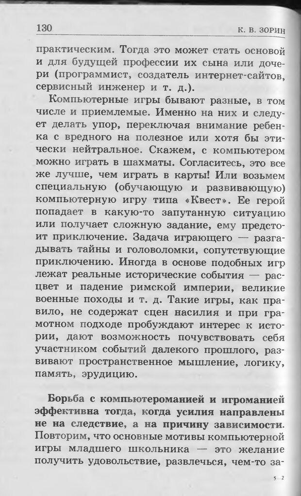 DJVU. Ребёнок и компьютер. Медведева И. Я. Страница 131. Читать онлайн