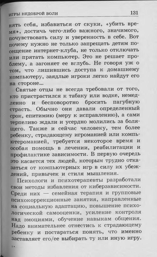 DJVU. Ребёнок и компьютер. Медведева И. Я. Страница 132. Читать онлайн