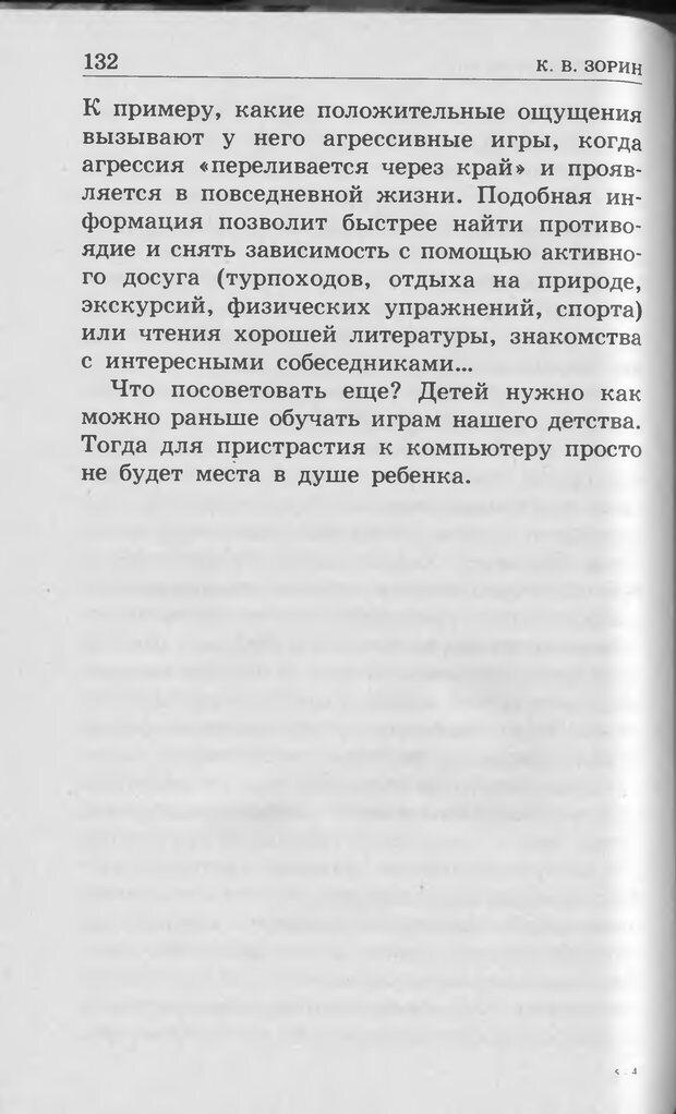 DJVU. Ребёнок и компьютер. Медведева И. Я. Страница 133. Читать онлайн
