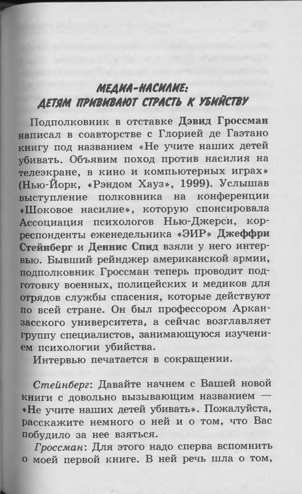 DJVU. Ребёнок и компьютер. Медведева И. Я. Страница 134. Читать онлайн