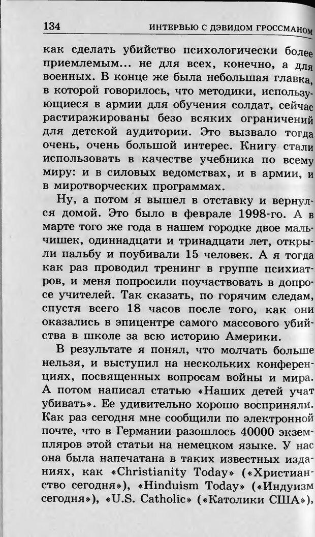 DJVU. Ребёнок и компьютер. Медведева И. Я. Страница 135. Читать онлайн