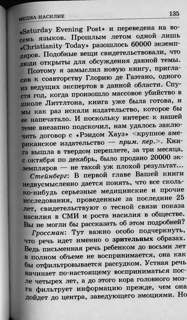 DJVU. Ребёнок и компьютер. Медведева И. Я. Страница 136. Читать онлайн