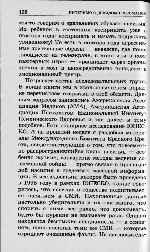DJVU. Ребёнок и компьютер. Медведева И. Я. Страница 137. Читать онлайн