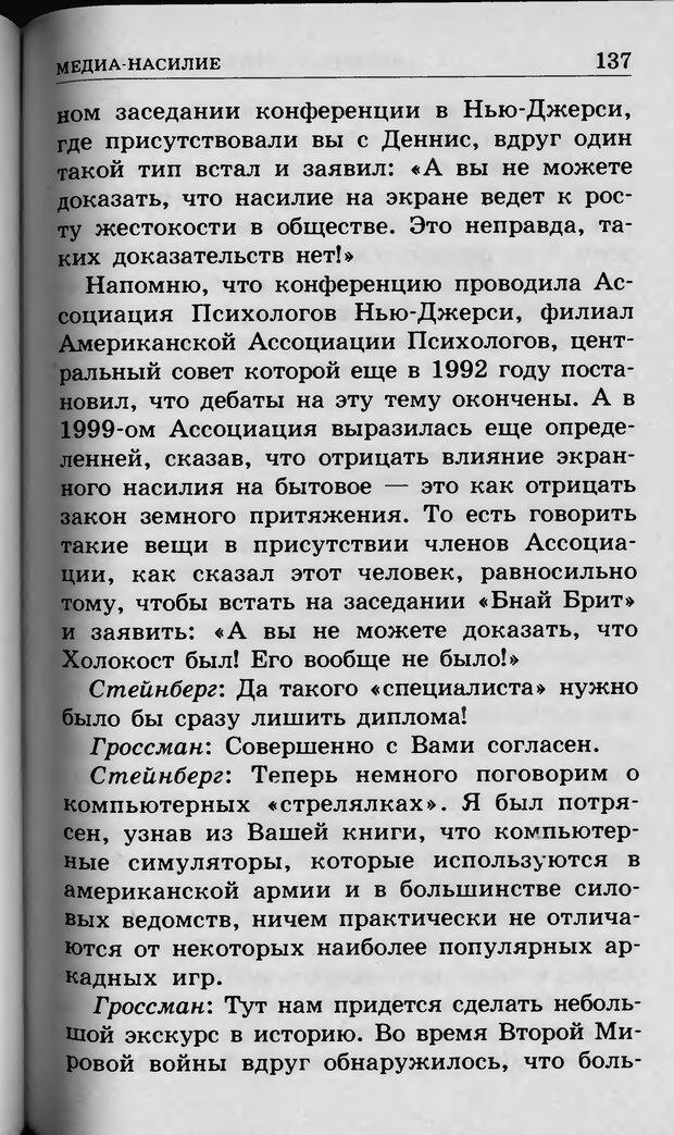 DJVU. Ребёнок и компьютер. Медведева И. Я. Страница 138. Читать онлайн