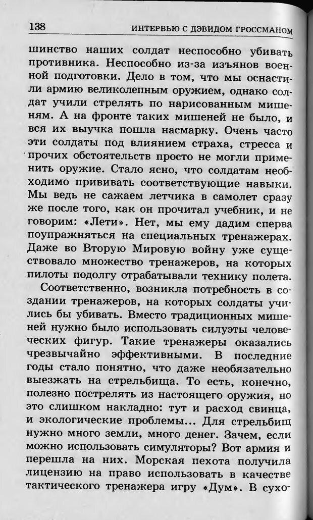 DJVU. Ребёнок и компьютер. Медведева И. Я. Страница 139. Читать онлайн