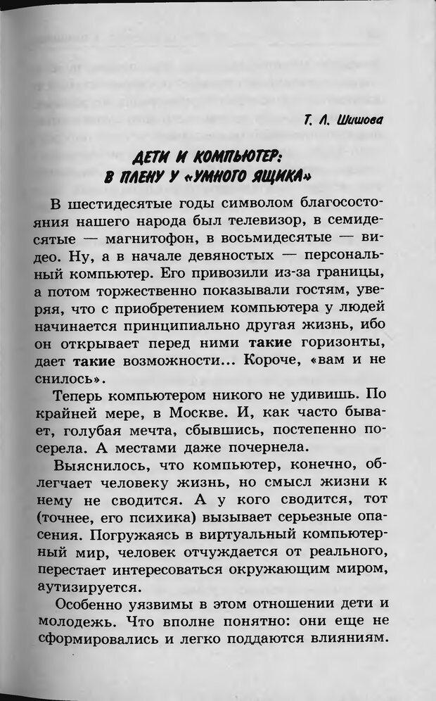 DJVU. Ребёнок и компьютер. Медведева И. Я. Страница 14. Читать онлайн