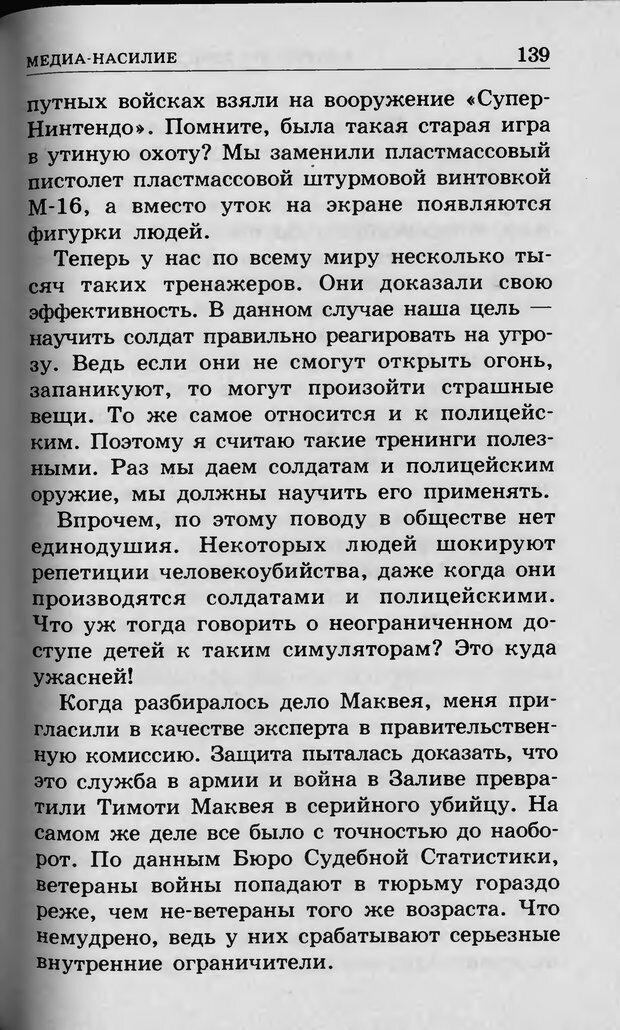 DJVU. Ребёнок и компьютер. Медведева И. Я. Страница 140. Читать онлайн