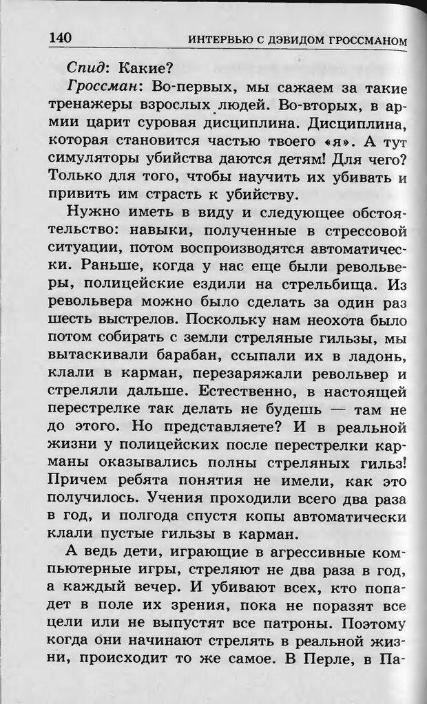 DJVU. Ребёнок и компьютер. Медведева И. Я. Страница 141. Читать онлайн