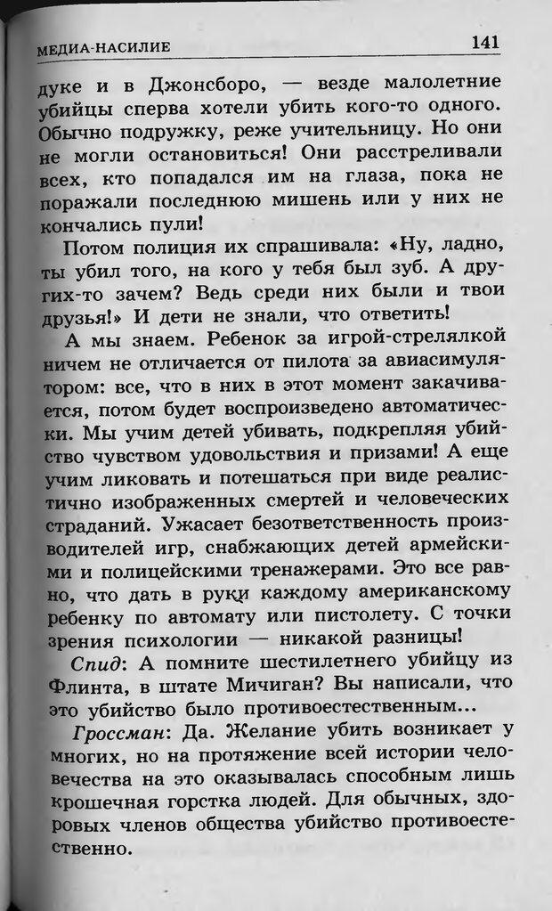 DJVU. Ребёнок и компьютер. Медведева И. Я. Страница 142. Читать онлайн