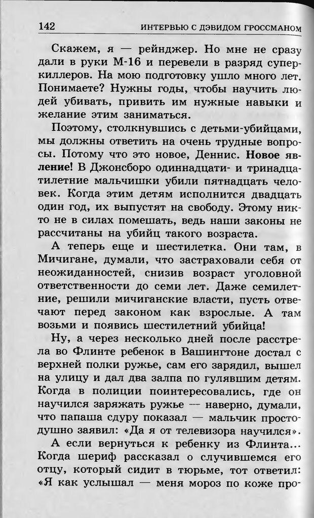 DJVU. Ребёнок и компьютер. Медведева И. Я. Страница 143. Читать онлайн
