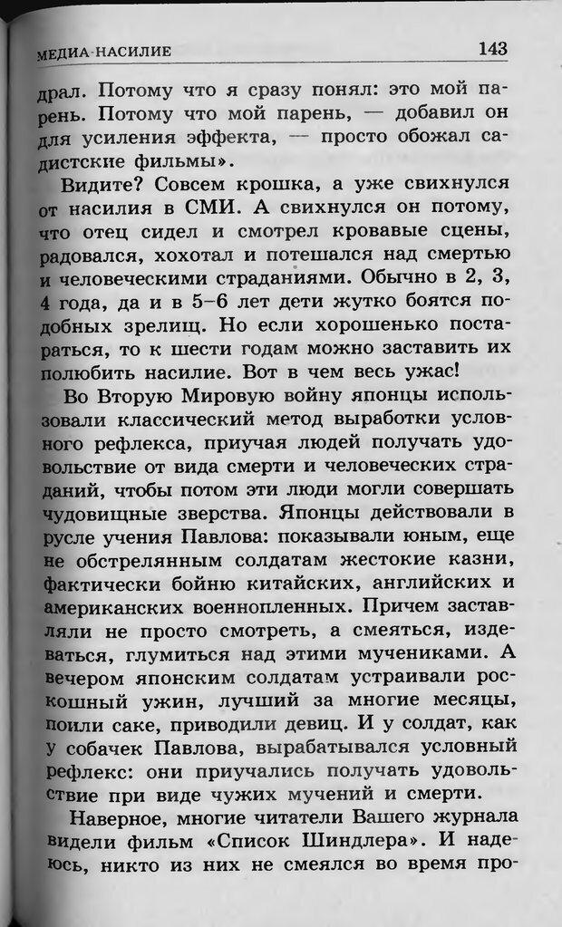 DJVU. Ребёнок и компьютер. Медведева И. Я. Страница 144. Читать онлайн