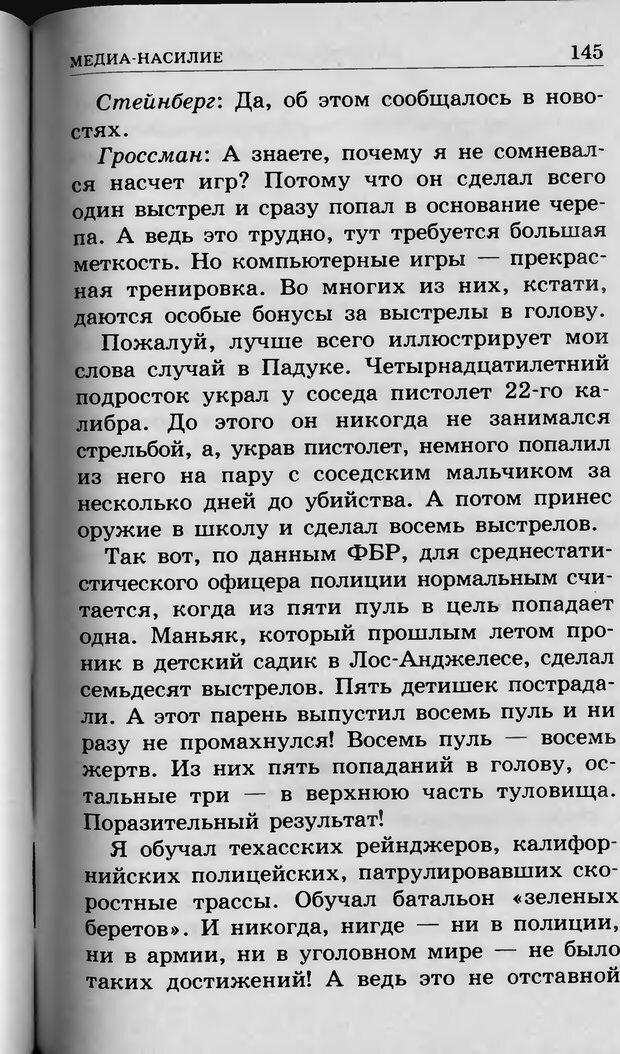 DJVU. Ребёнок и компьютер. Медведева И. Я. Страница 146. Читать онлайн