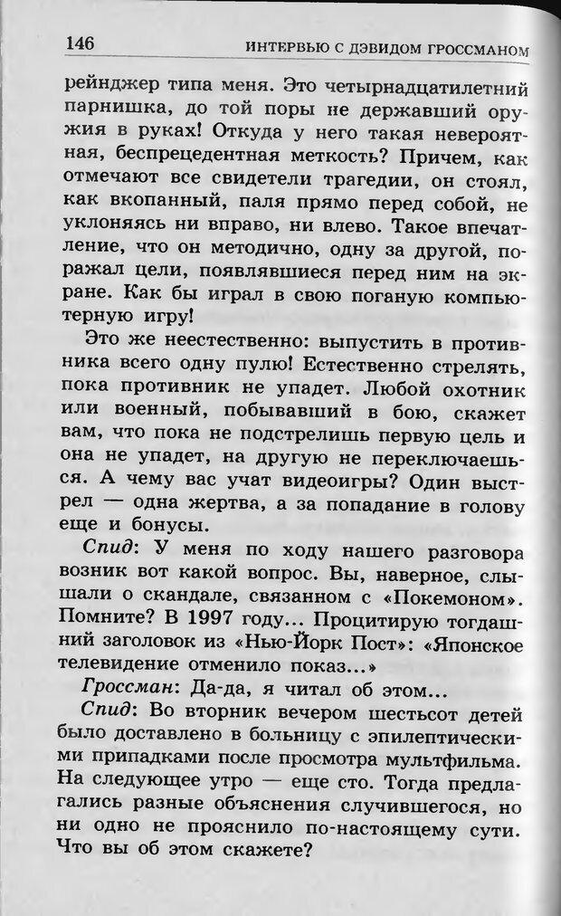 DJVU. Ребёнок и компьютер. Медведева И. Я. Страница 147. Читать онлайн