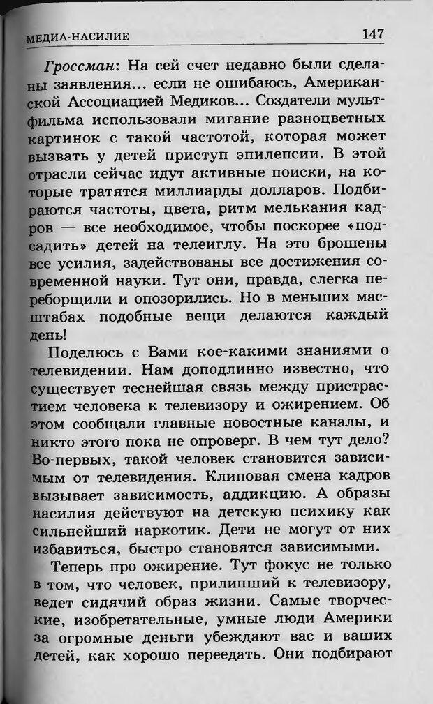 DJVU. Ребёнок и компьютер. Медведева И. Я. Страница 148. Читать онлайн