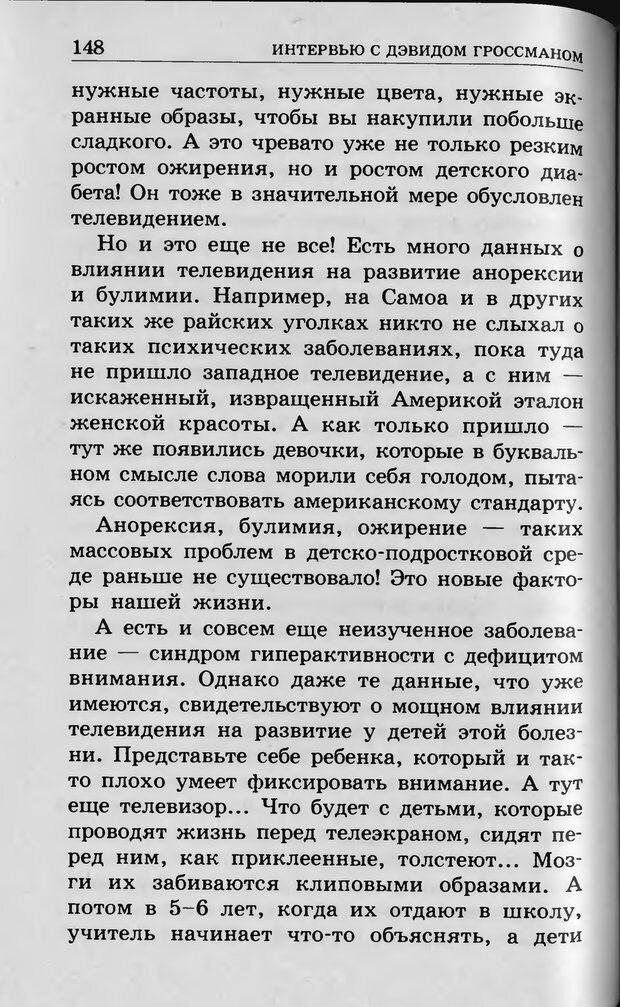 DJVU. Ребёнок и компьютер. Медведева И. Я. Страница 149. Читать онлайн