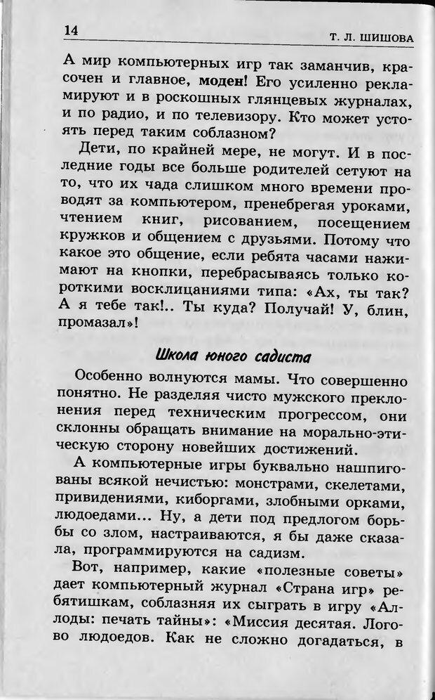 DJVU. Ребёнок и компьютер. Медведева И. Я. Страница 15. Читать онлайн
