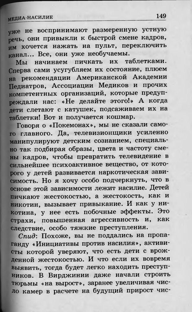 DJVU. Ребёнок и компьютер. Медведева И. Я. Страница 150. Читать онлайн