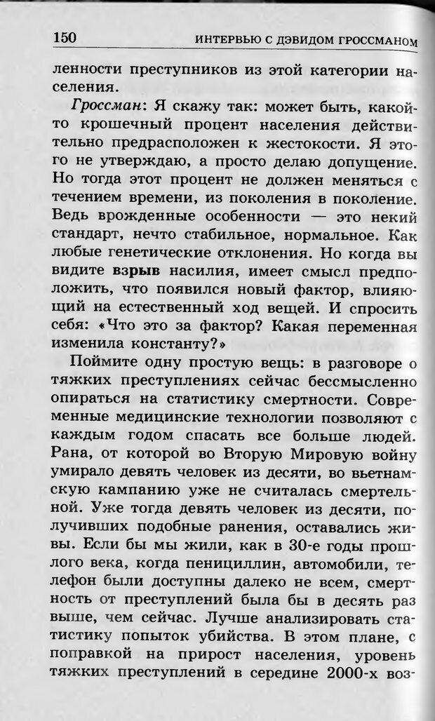 DJVU. Ребёнок и компьютер. Медведева И. Я. Страница 151. Читать онлайн