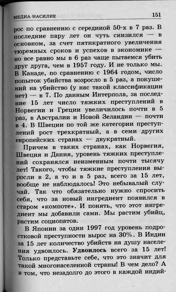 DJVU. Ребёнок и компьютер. Медведева И. Я. Страница 152. Читать онлайн