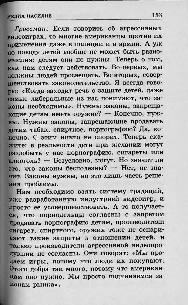 DJVU. Ребёнок и компьютер. Медведева И. Я. Страница 154. Читать онлайн