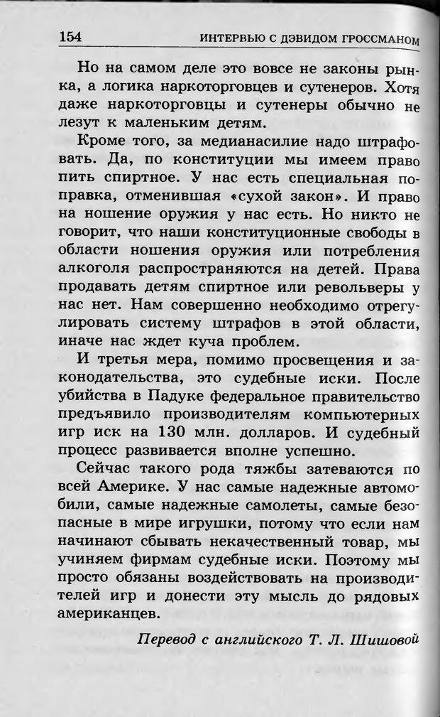 DJVU. Ребёнок и компьютер. Медведева И. Я. Страница 155. Читать онлайн
