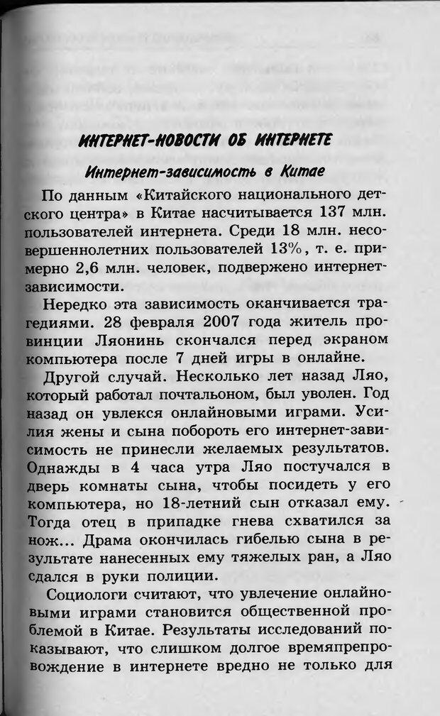 DJVU. Ребёнок и компьютер. Медведева И. Я. Страница 156. Читать онлайн