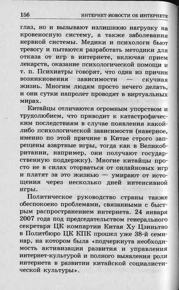 DJVU. Ребёнок и компьютер. Медведева И. Я. Страница 157. Читать онлайн