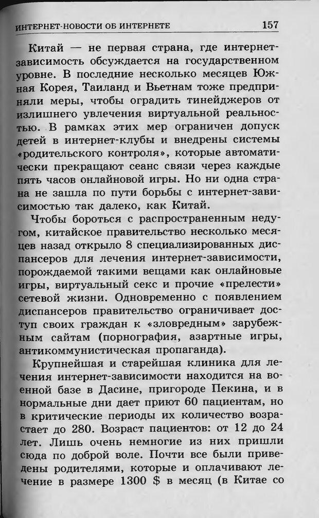 DJVU. Ребёнок и компьютер. Медведева И. Я. Страница 158. Читать онлайн