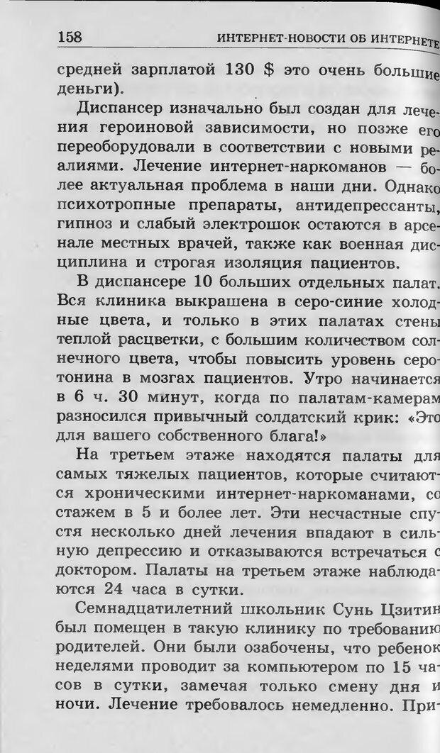 DJVU. Ребёнок и компьютер. Медведева И. Я. Страница 159. Читать онлайн