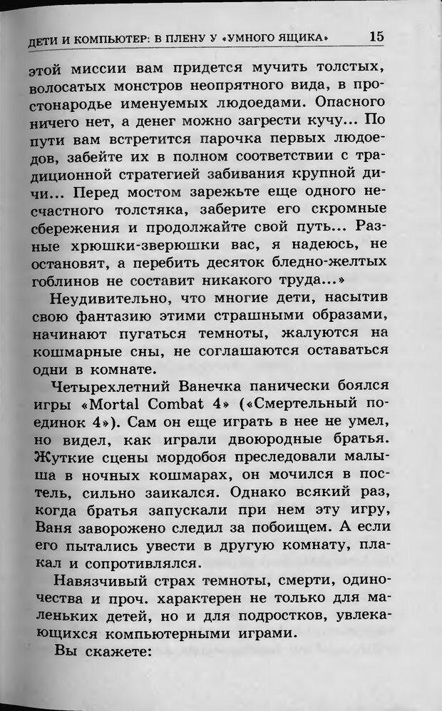 DJVU. Ребёнок и компьютер. Медведева И. Я. Страница 16. Читать онлайн