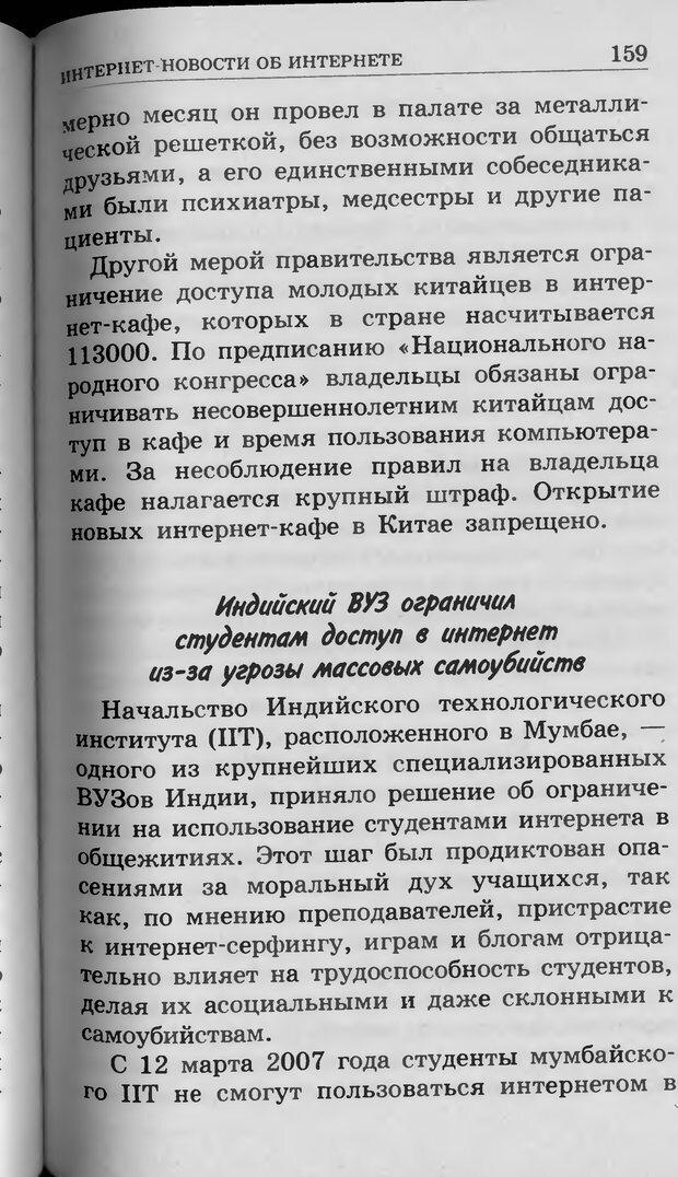 DJVU. Ребёнок и компьютер. Медведева И. Я. Страница 160. Читать онлайн