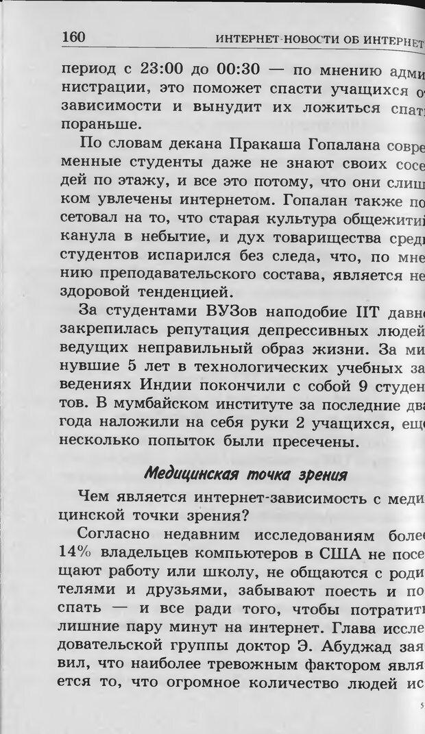 DJVU. Ребёнок и компьютер. Медведева И. Я. Страница 161. Читать онлайн