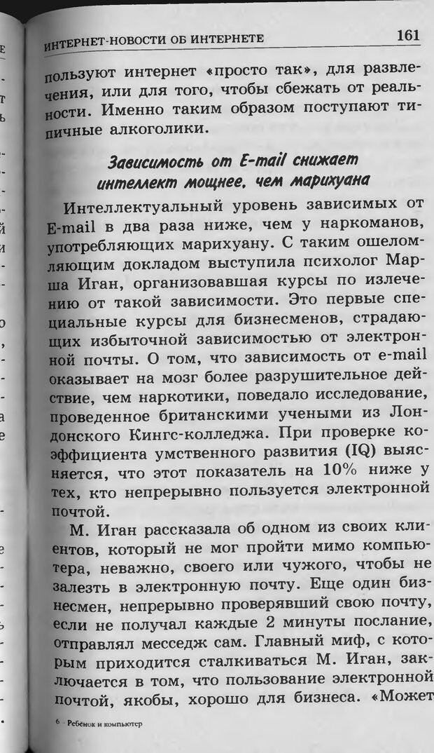 DJVU. Ребёнок и компьютер. Медведева И. Я. Страница 162. Читать онлайн